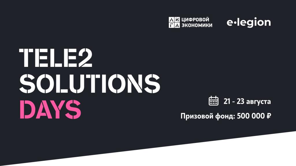 Онлайн-хакатон Tele2 Solutions Days на codenrock
