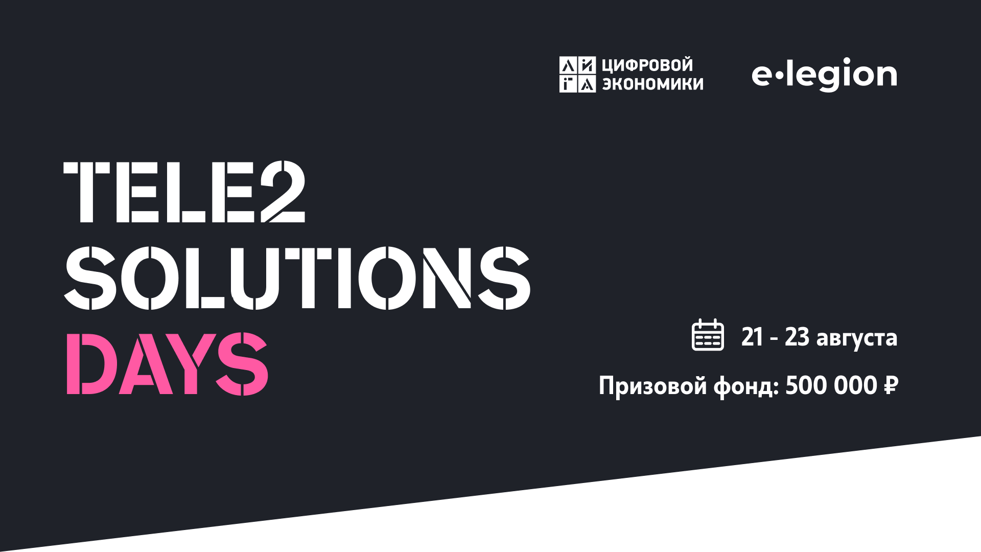 Online Hackathon Tele2 Solutions Days