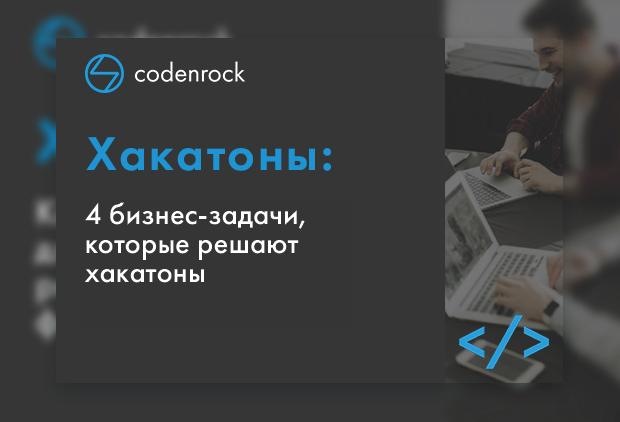 4 biznes zadachi kotorye reshaut hackathony