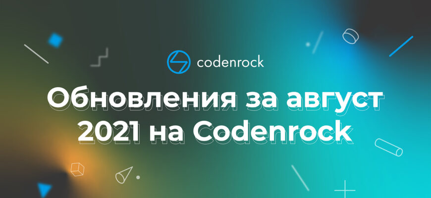 august_updates_codenrock